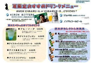 2016夏ドリンクおすすめ.jpg