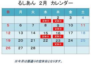 201702月カレンダー.jpg