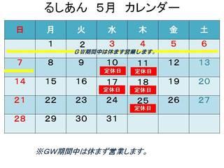 201705月カレンダー.jpg