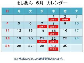 201706月カレンダー.jpg