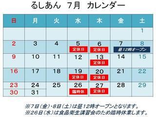 201707月カレンダー.jpg