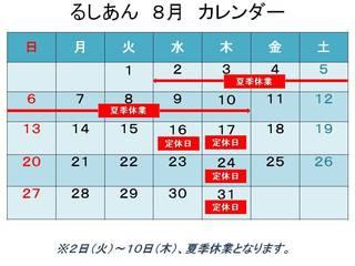 201708月カレンダー.jpg