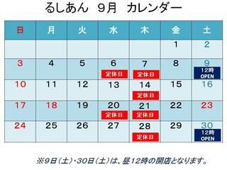 20170901月カレンダー.jpg
