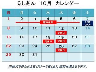 201710月カレンダー.jpg