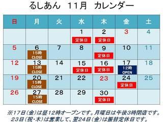 201711月カレンダー.jpg