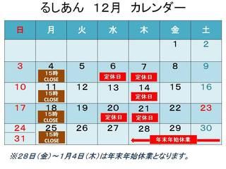 201712月カレンダー.jpg