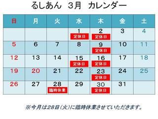 20173月カレンダー.jpg