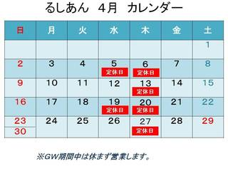 20174月カレンダー.jpg