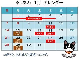 201801月カレンダー.jpg