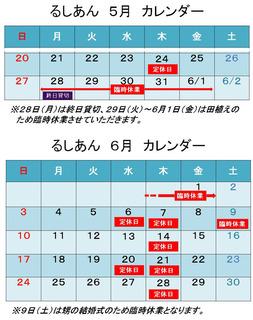 20180506カレンダー.jpg