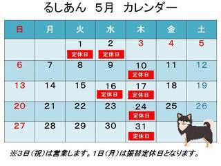 201805月カレンダー.jpg