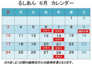 201806月カレンダー.jpg