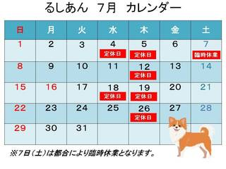 201807月カレンダー.jpg
