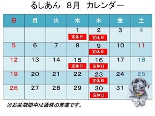 201808月カレンダー.jpg