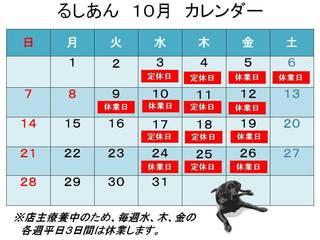201810月カレンダー.jpg