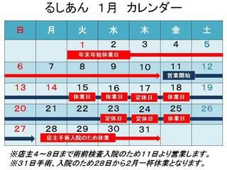 201901月カレンダー.jpg