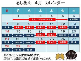 201904月改カレンダー.jpg