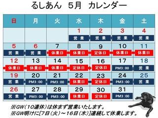 201905月カレンダー.jpg