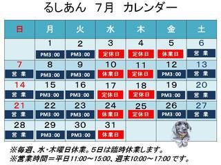 201907月カレンダー.jpg