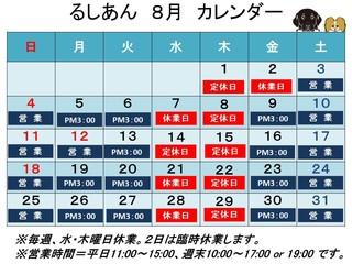 201908月カレンダー.jpg