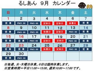 201909月カレンダー.jpg