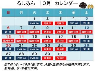 201910月カレンダー.jpg