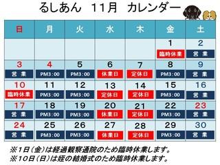 201911月カレンダー.jpg