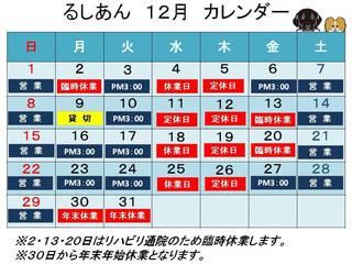 201912月カレンダー.jpg