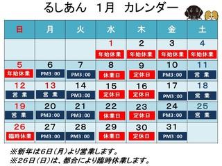 202001月カレンダー.jpg