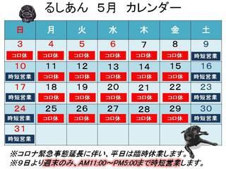 202005月カレンダー.jpg