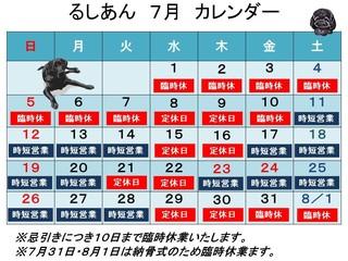 20200707月カレンダー.jpg