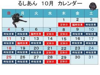 202010月(改)カレンダー.jpg