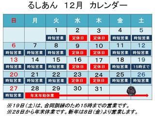 202012月カレンダー.jpg