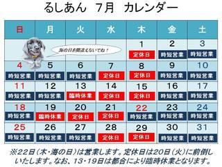 202107月カレンダー改.jpg