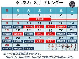 202108月改カレンダー.jpg