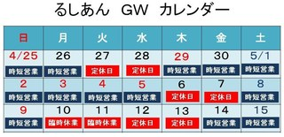 2021GWカレンダー.jpg