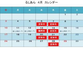 4月カレンダー01.jpg
