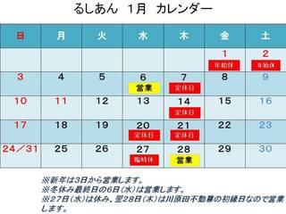 カレンダー201601.jpg