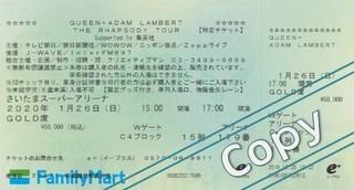 チケットコピー.jpg