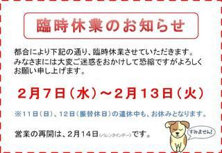 臨時休業のお知らせ201802.jpg