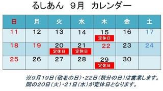 9月SWカレンダー.jpg