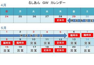 GWカレンダー.jpg