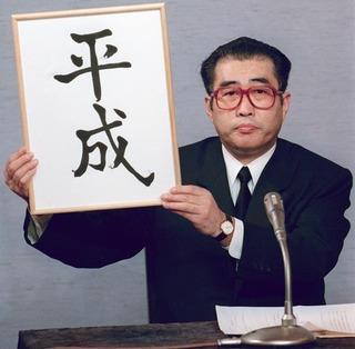 heiseiojisan.jpg