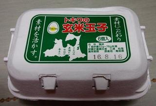 tokiwatamago01.jpg